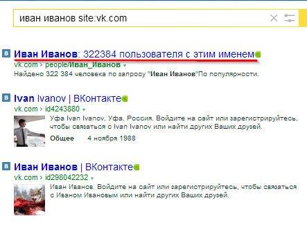 Поиск пользователей VK в Яндексе