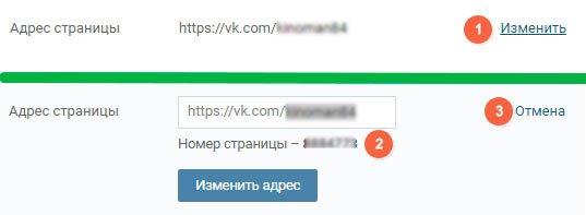 Идентификатор VK