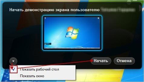 Кнопка Начать демонстрацию в Скайп