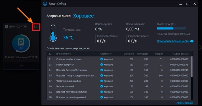 Информация о HDD в смарт дефраг