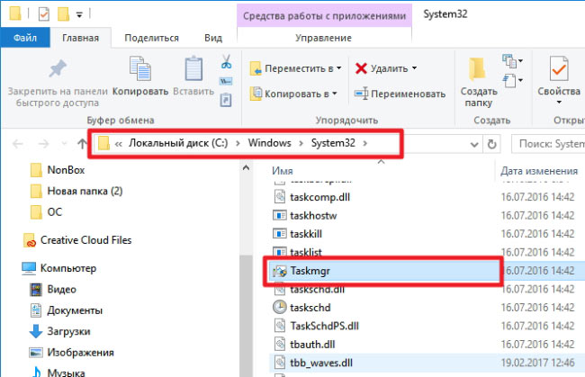 Расположение файла taskmgr.exe