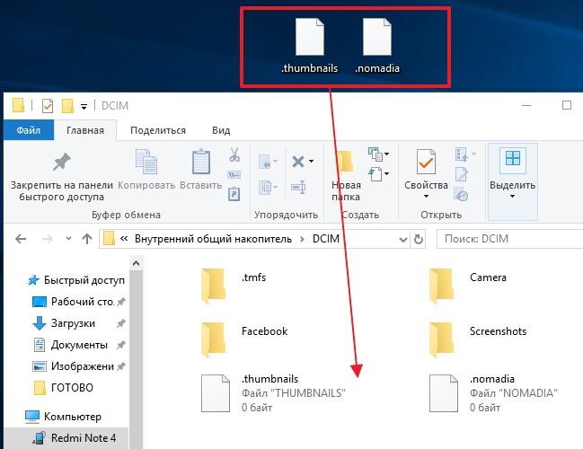 добавляем файлы для блокировки создания миниатюр
