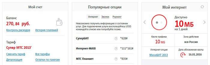 Сервис Интернет помощник от MTS
