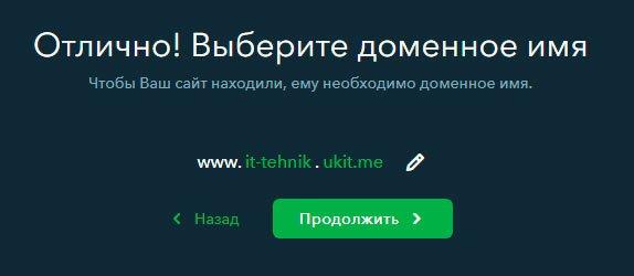 Редактирование домена страницы Юкит