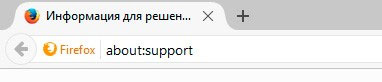 команда about-support