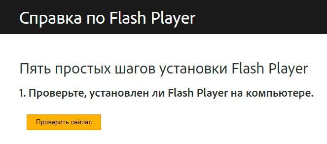 Страница проверки версии флеш проигрывателя