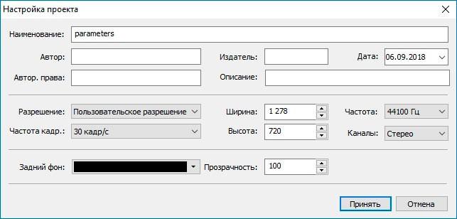 Свойства добавленного файла VSDC