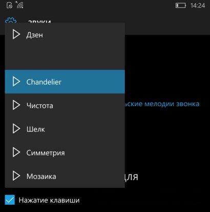 Выбираем пользовательскую мелодию