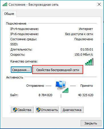 Кнопка свойств сети Wifi