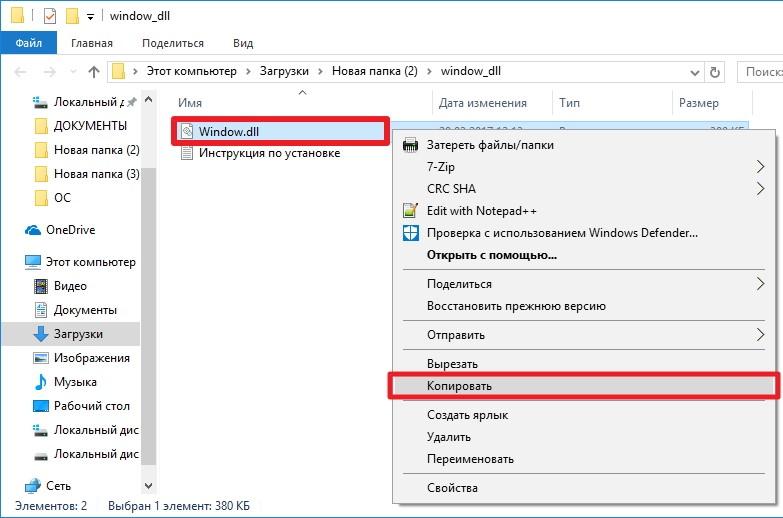 Копирование библиотеки Window.dll