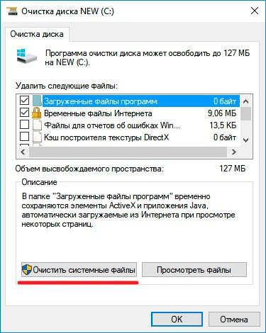 Кнопка очистки сис файлов