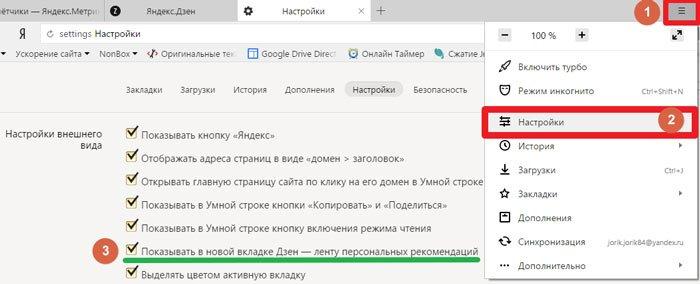 Активация Яндекс Zen в настройках