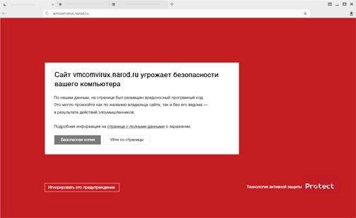 YA Protect блокирует сайты