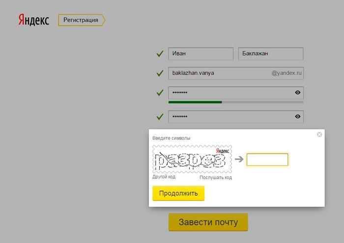 """Проверка на """"человечность"""" - ввод капчи Яндекс"""