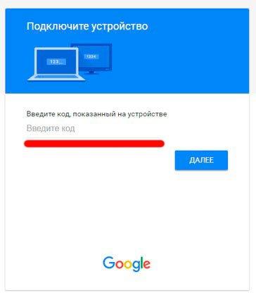 Активационная форма Youtube