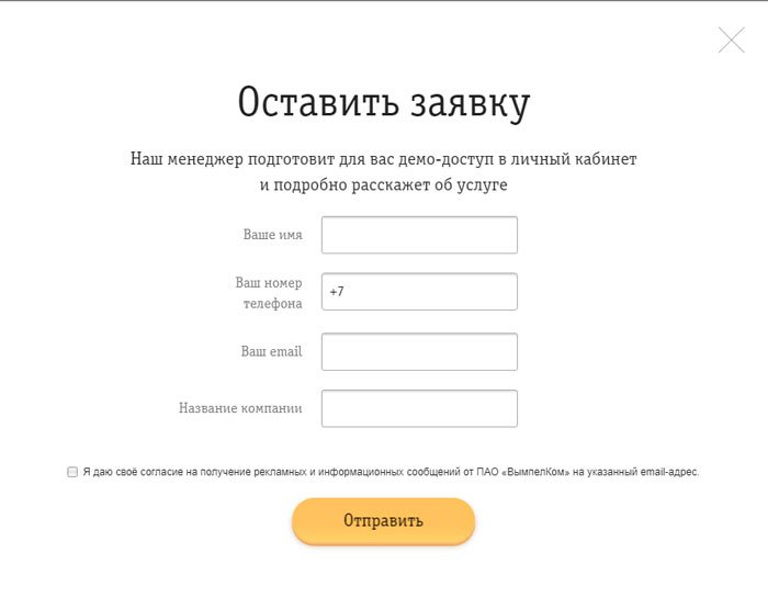 Форма для подачи заявки Билайн