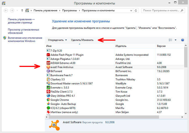 Удаление Аваст с помощью встроенного деинсталлятора Windows