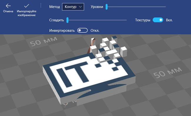 Логотип IT техник в 3D Builder