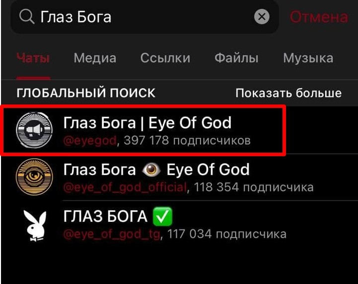 Глаз Бога