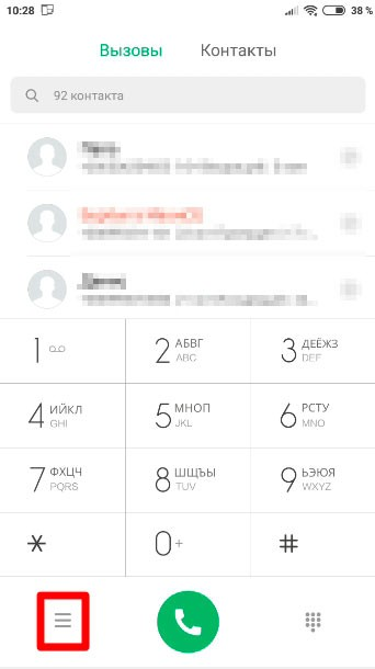 Настройка вызовов Android