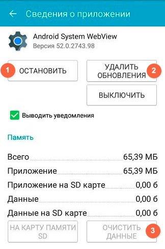 Как устранить ошибки Android System Webview
