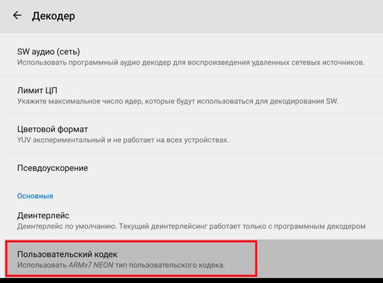 Опция пользовательский кодек