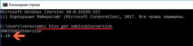 Просмотр данных о BIOS через командную строку