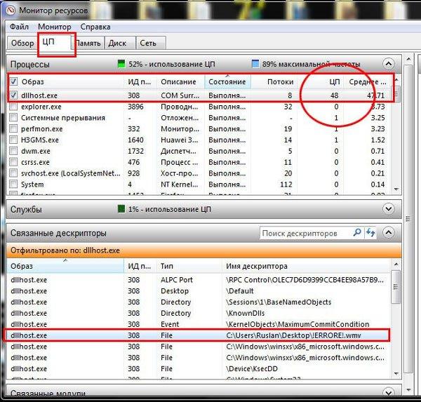 Список файлов в утилите мониторинг ресурсов