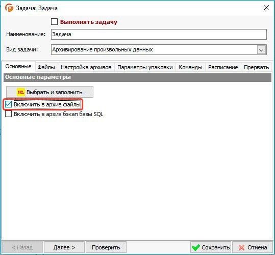 Выбираем параметр добавления файлов в архив