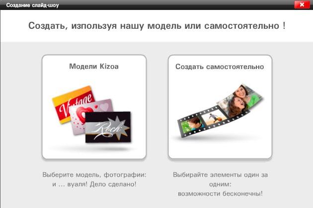 Выбор варианта создания слайд шоу