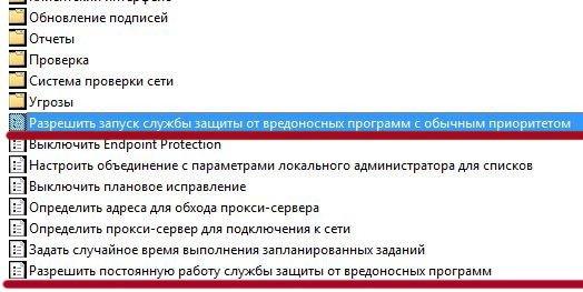 Снимаем защиту через РГП