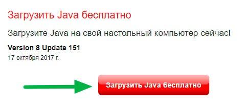 Кнопка скачать Java на сайте