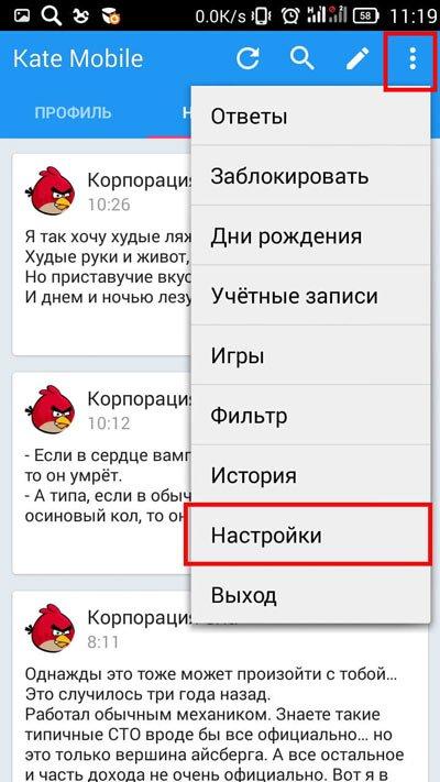 Параметры Кейт Мобайл