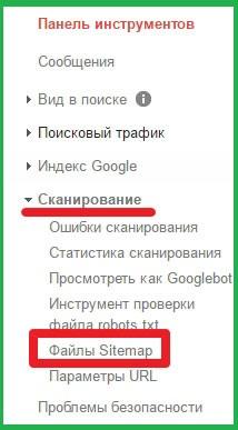 Пункт файлы Sitemap