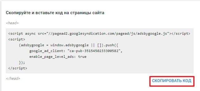 Код рекламного блока