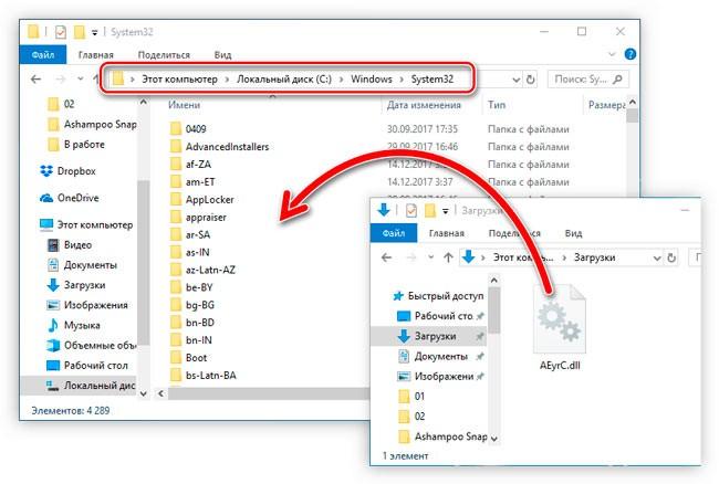 Помещаем файл в систем32