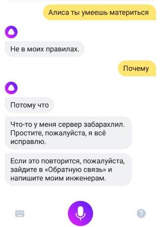 Общение с Элис 2