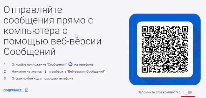 Код на странице андроид сообщений