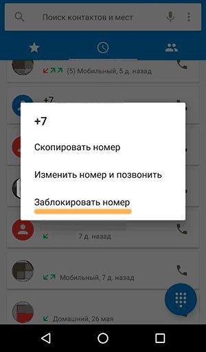 Запрет номеров на Android 5