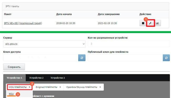 Ссылка на скачивание плейлиста IPTV Cardsharing-Server