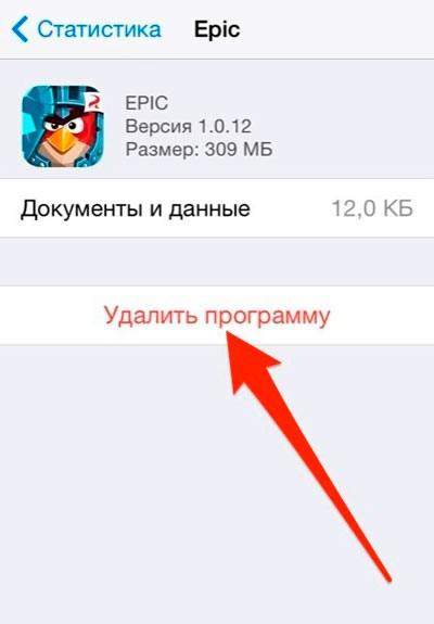 Удаление программы с Айфона