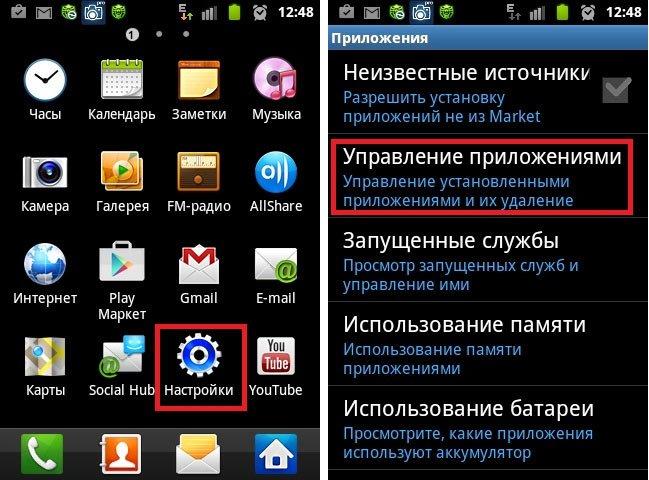 Настройки установленных приложений Android