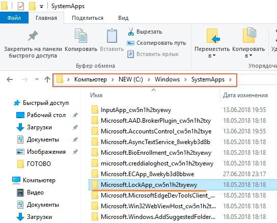 Папка C | Windows | SystemApps