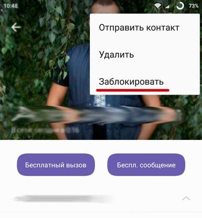Блокировка контакта в Viber