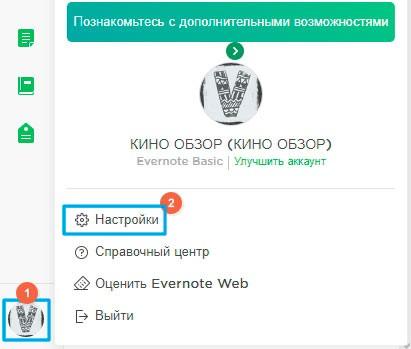 параметры профиля Эверноут web