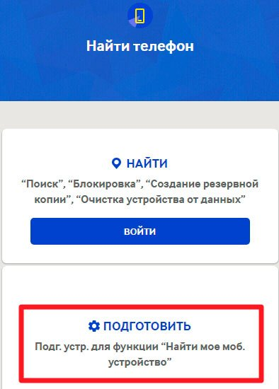 Утилита Find my Mobile от Самсунг