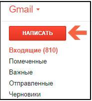 Кнопка Написать в Гугл