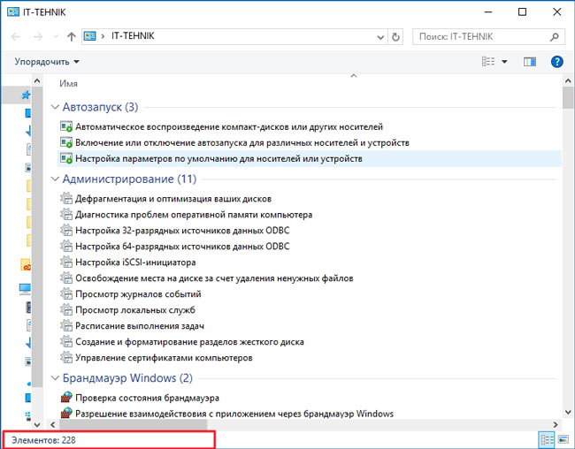 Все элементы администрирования Windows