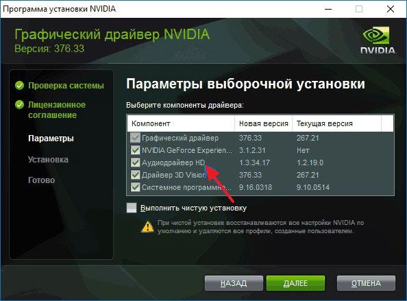 Установка драйвера видеокарты NVIDIA