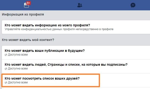 Кому показывать друзей в Фейсбуке